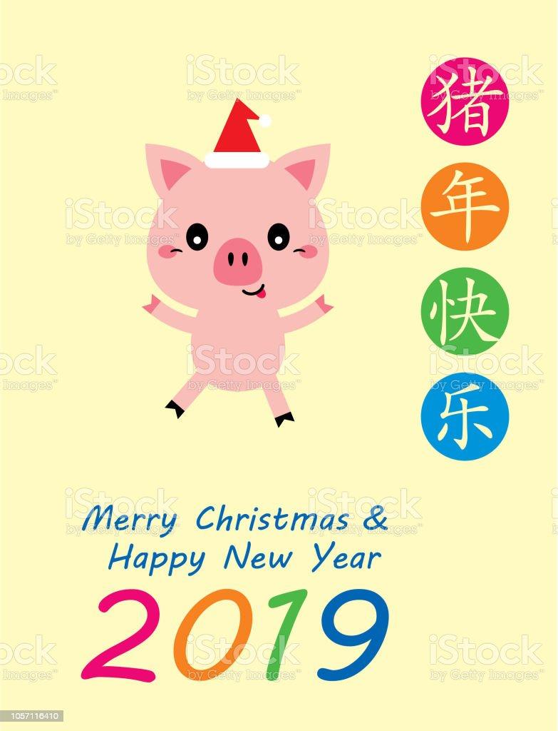 ilustraci n de cerdo lindo feliz navidad y a o nuevo chino. Black Bedroom Furniture Sets. Home Design Ideas