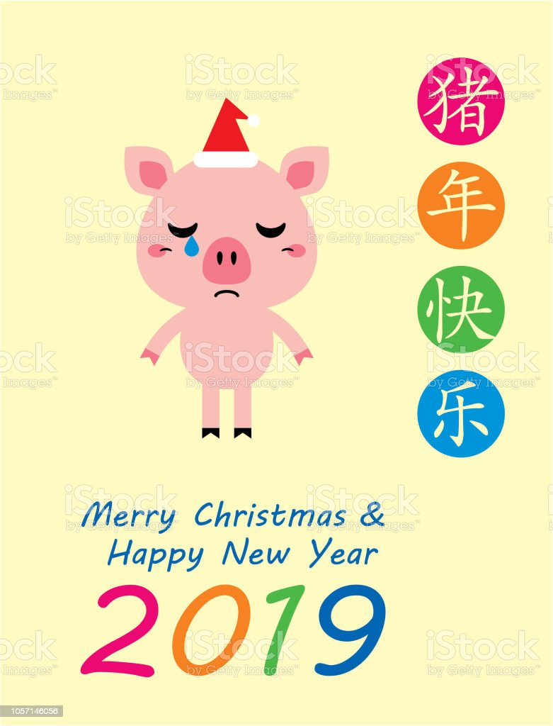 Chinese Christmas 2019 Cute Pig Merry Christmas And Happy Chinese New Year 2019 Greeting