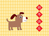 cute puppy with chinese words of happy chinese new year vector