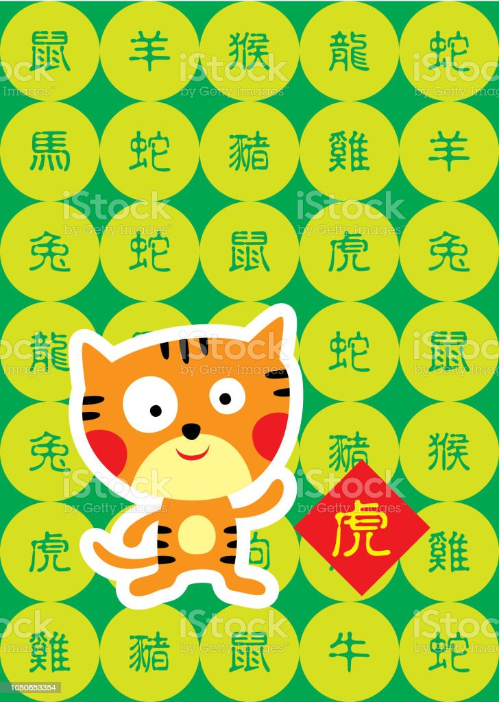 cute tiger chinese new year greeting vector royalty free cute tiger chinese new year greeting
