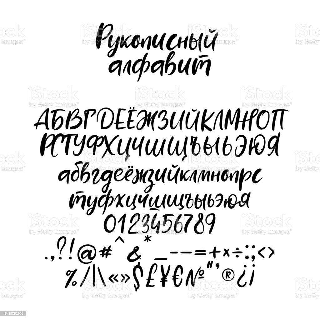 Kiril Alfabesi Dekoratif El Yazısı Fırça Yazı Tipi Vektör Harfler