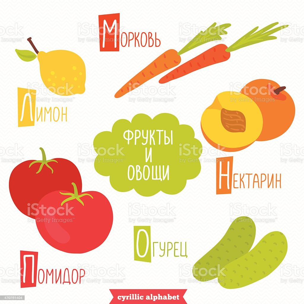 Cyrillic alphabet for kids with fruits and vegetables vector art illustration