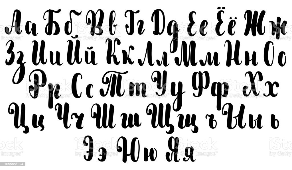 9fd88ee8f36 Cyrillic alphabet with lowercase and uppercase letters. Brush pen vector  script. Russian alphabet isolated