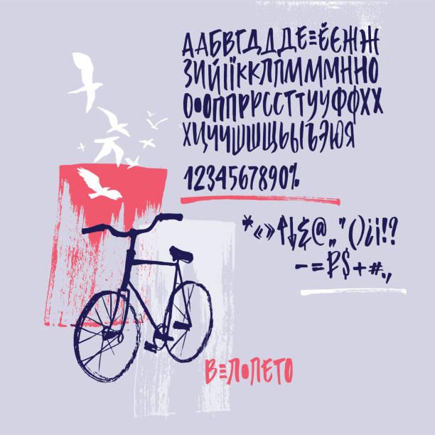 kalligraphische kyrillischen. großbuchstaben, zahlen und sonderzeichen enthält. - graffiti schriftarten stock-grafiken, -clipart, -cartoons und -symbole