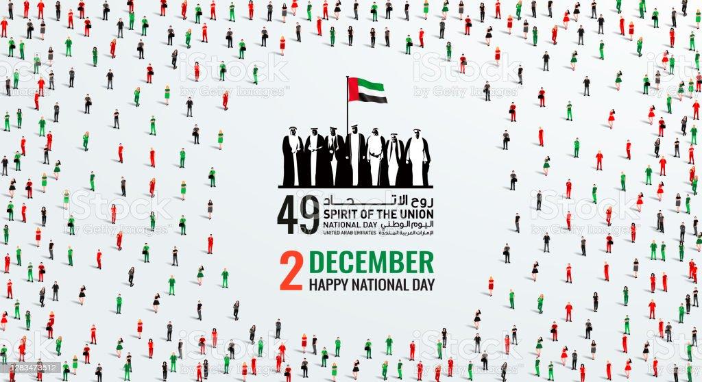 12월 2일 아랍에미리트 또는 아랍에미리트 공휴일. 많은 사람들이 UAE 민족의 날을 만들기 위해 형성합니다. 연합의 정신 49 로고. - 로열티 프리 12월 벡터 아트