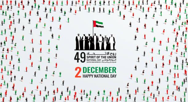 2 aralık birleşik arap emirlikleri veya bae ulusal günü. bae ulusal günü oluşturmak için büyük bir insan grubu oluşur. birliğin ruhu 49 logosu. - uae national day stock illustrations