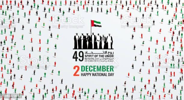 12月2日 阿拉伯聯合大公國或阿聯酋國慶日一大群人組成以創造阿聯酋國慶日聯盟精神 49 標誌向量圖形及更多2號圖片