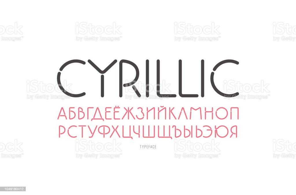Decorative cyrillic sans serif font with rounded corners vector art illustration