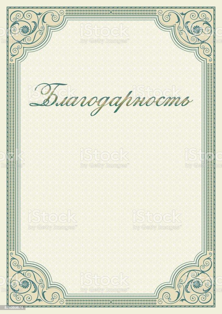 Dekoratif Dikdortgen Cerceve Sablon Icin Diploma Sertifika Rus
