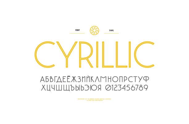 Decorative sans serif font with an internal contour vector art illustration