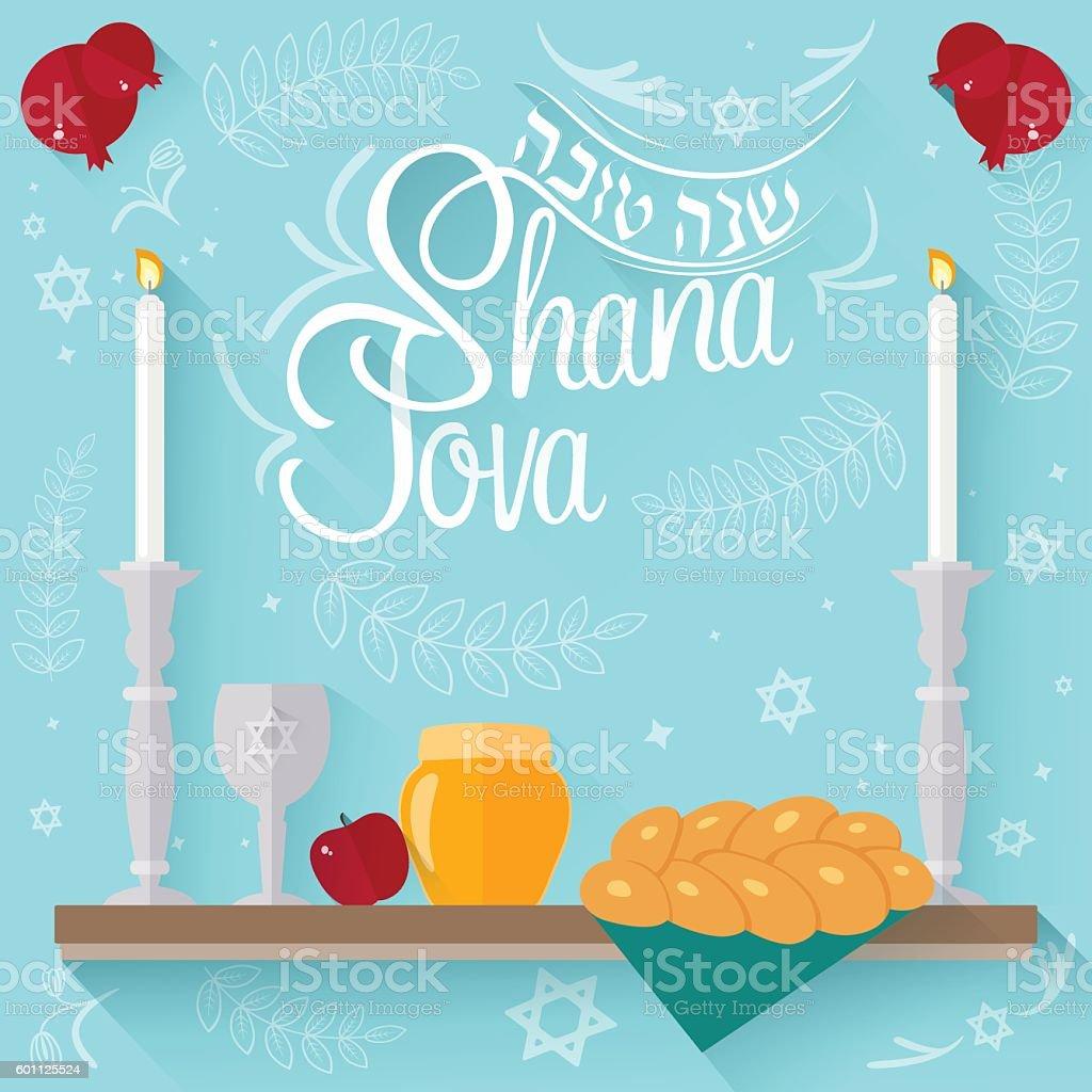 Design for Rosh Hashanah. vector art illustration