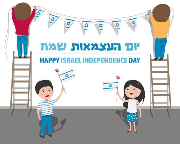 design for yom haatzmaut – israel independence day - israel independence day stock illustrations, clip art, cartoons, & icons
