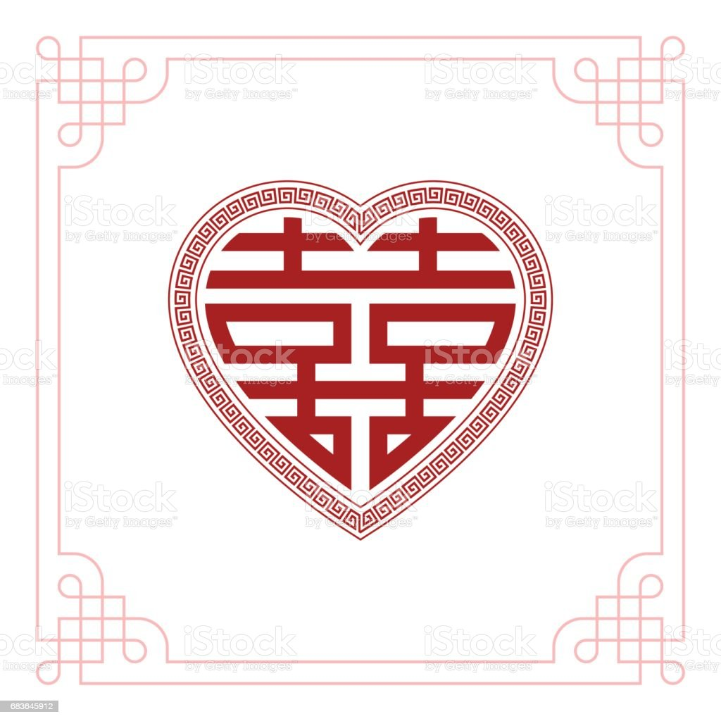 Double Happiness Chinese Character In Heart Shape Stock Vector Art