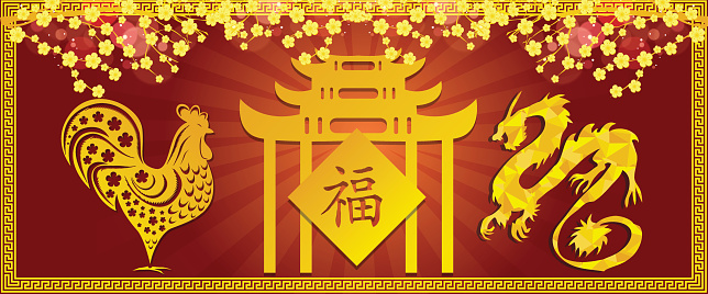 Dragon And Rooster Chinese Zodiac Sign Stock Vector Art & More
