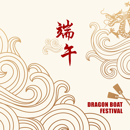 To celebrate Dragon Boat Festival with dragon boat, oar and water wave, the vertical Chinese wording means Dragon Boat Festival