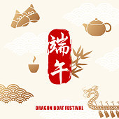 To celebrate Dragon Boat Festival with rice dumpling, dragon boat, oar, tea set and water wave, the vertical Chinese wording means Dragon Boat Festival