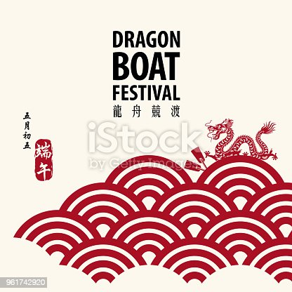 To celebrate Dragon Boat Festival with dragon, oar and water wave, the vertical Chinese wording means Dragon Boat Festival for the red and 5th May for the black