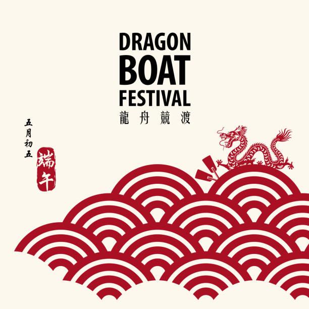 dragon boat festival flyer - azja stock illustrations