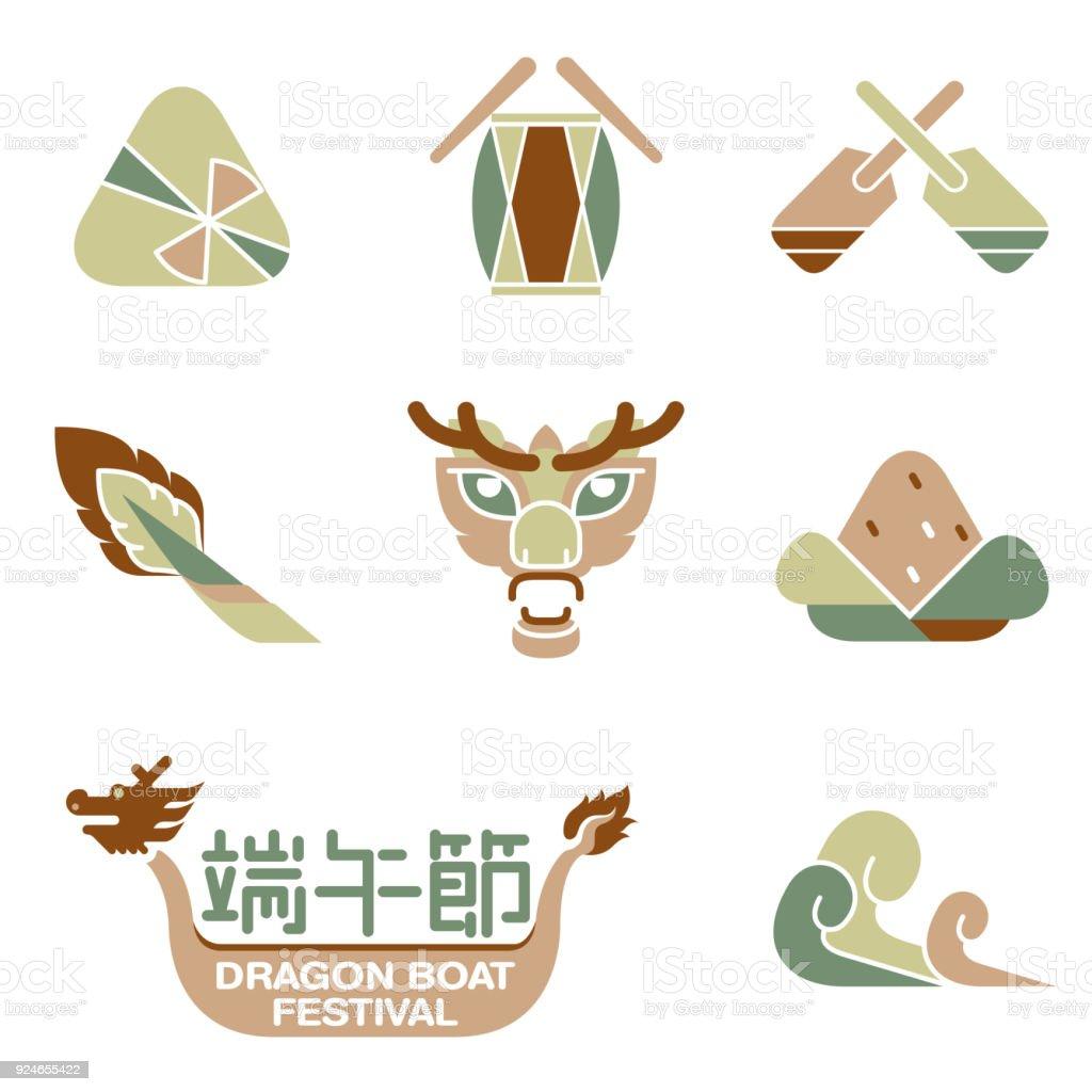 ドラゴンボートフェスティバルのアイコンのデザインの設定 ベクターアートイラスト