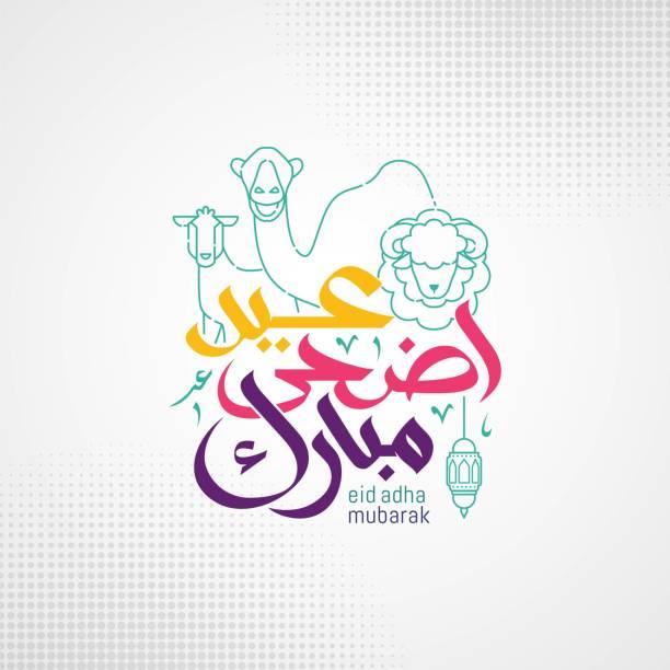 Eid adha mubarak arabic calligraphy greeting card Eid adha mubarak arabic calligraphy greeting card. the Arabic calligraphy means (Happy eid adha) Vector illustration eid mubarak stock illustrations