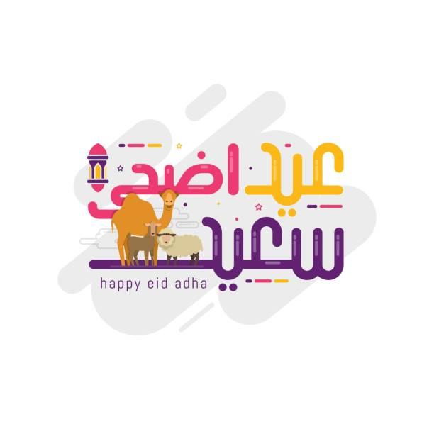 eid al adha sevimli kaligrafi vektör illüstrasyon - saudi national day stock illustrations