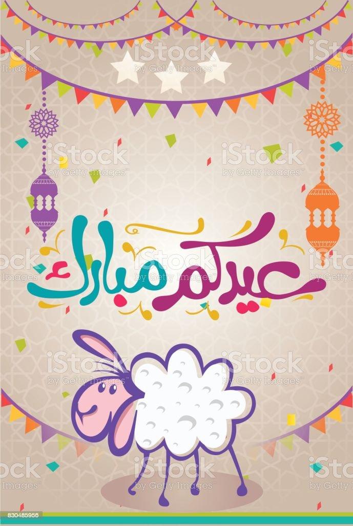 Eid al adha eid ul adha greeting card with sheep eid mubarak eid al adha eid ul adha greeting card with sheep eid mubarak celebration m4hsunfo Gallery