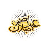 eid al adha al mubarak illustration, symbol design, isolated on white background.