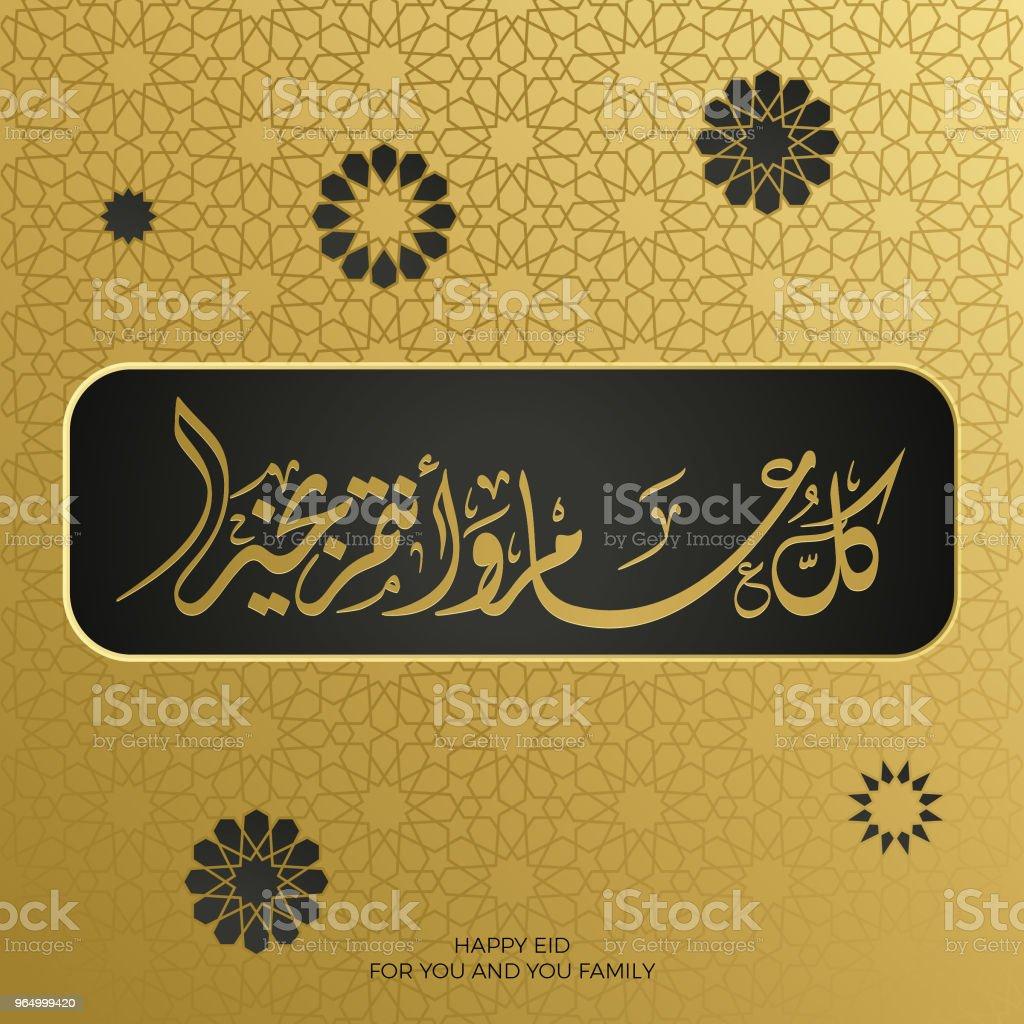 Eid Al Fitr And Eid Al Adha Greeting Card Arabic Calligraphy Stock