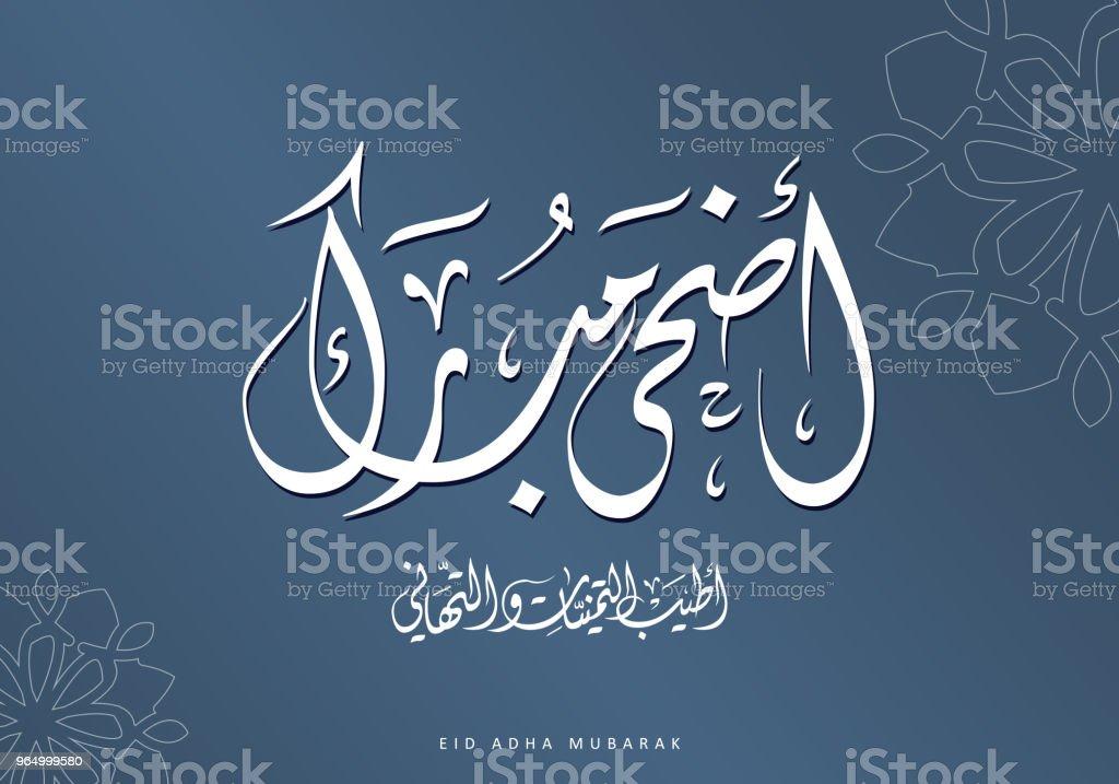 Eid al fitr and eid al adha greeting card arabic calligraphy stock eid al fitr and eid al adha greeting card arabic calligraphy royalty free eid al m4hsunfo