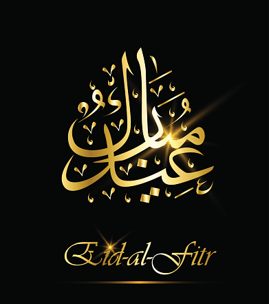 Eid Al Fitr Greeting Card Golden Lanterns And Calligraphy ...