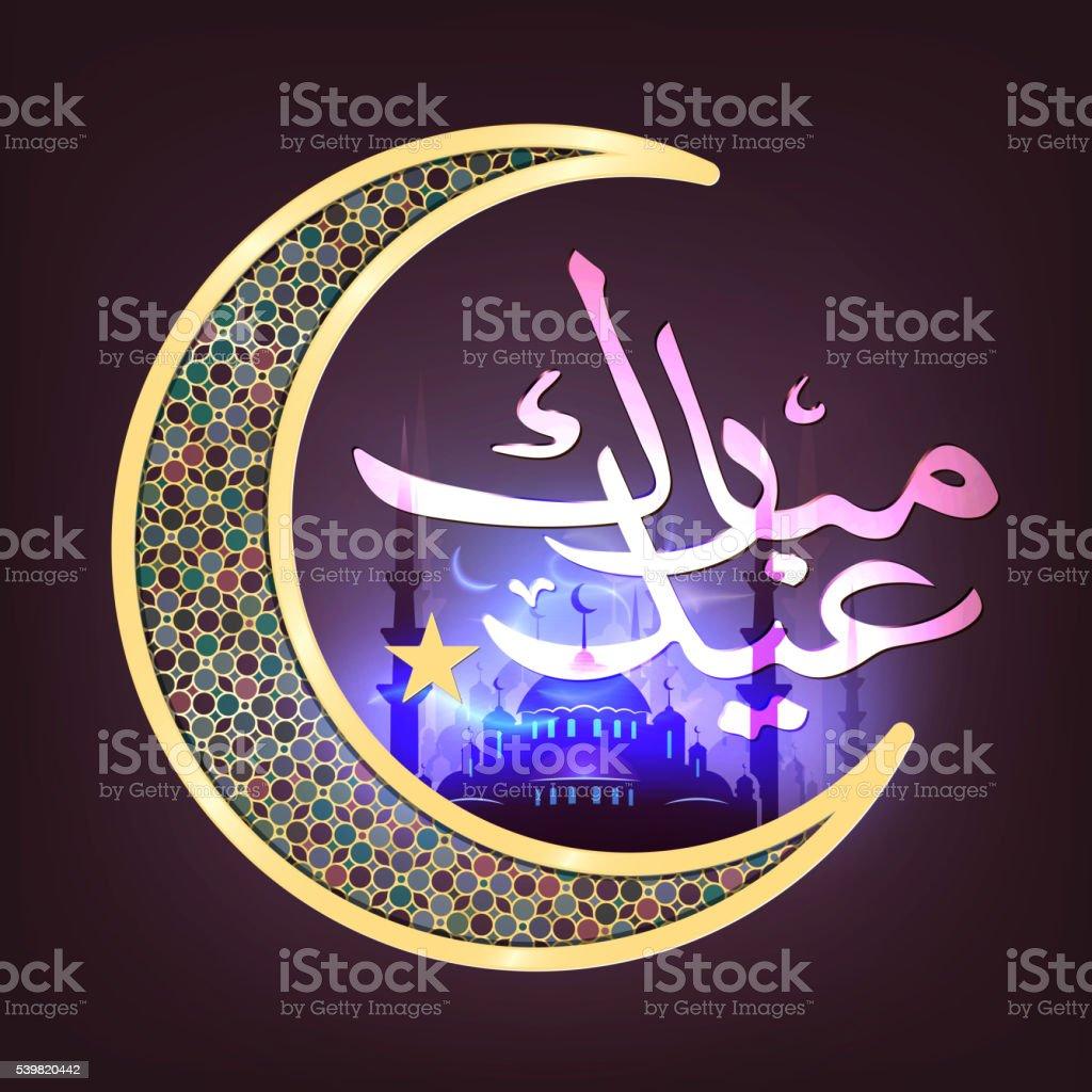 Для, открытка на арабском мои поздравления