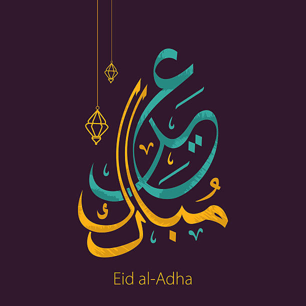 Eid al-Adha, Eid Mubarak, Lettering in arabic Calligraphy  - Illustration Arabic, People, Holiday - Event, Mosque, Islam eid mubarak stock illustrations