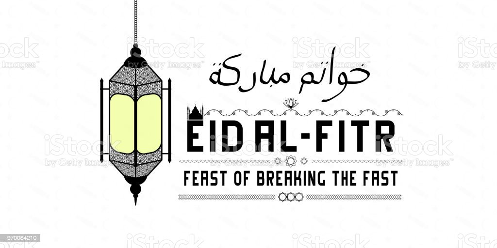 Eid al-Fitr (Feast of the fast). The inscription (in Arabic) - Blessed last days (Ramadan). vector art illustration