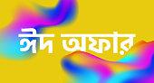 Eid Bengali design