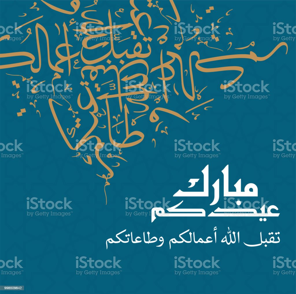 Eid Calligraphy Greeting Card For Eid Adha Adha Eid Mubarak Arabic