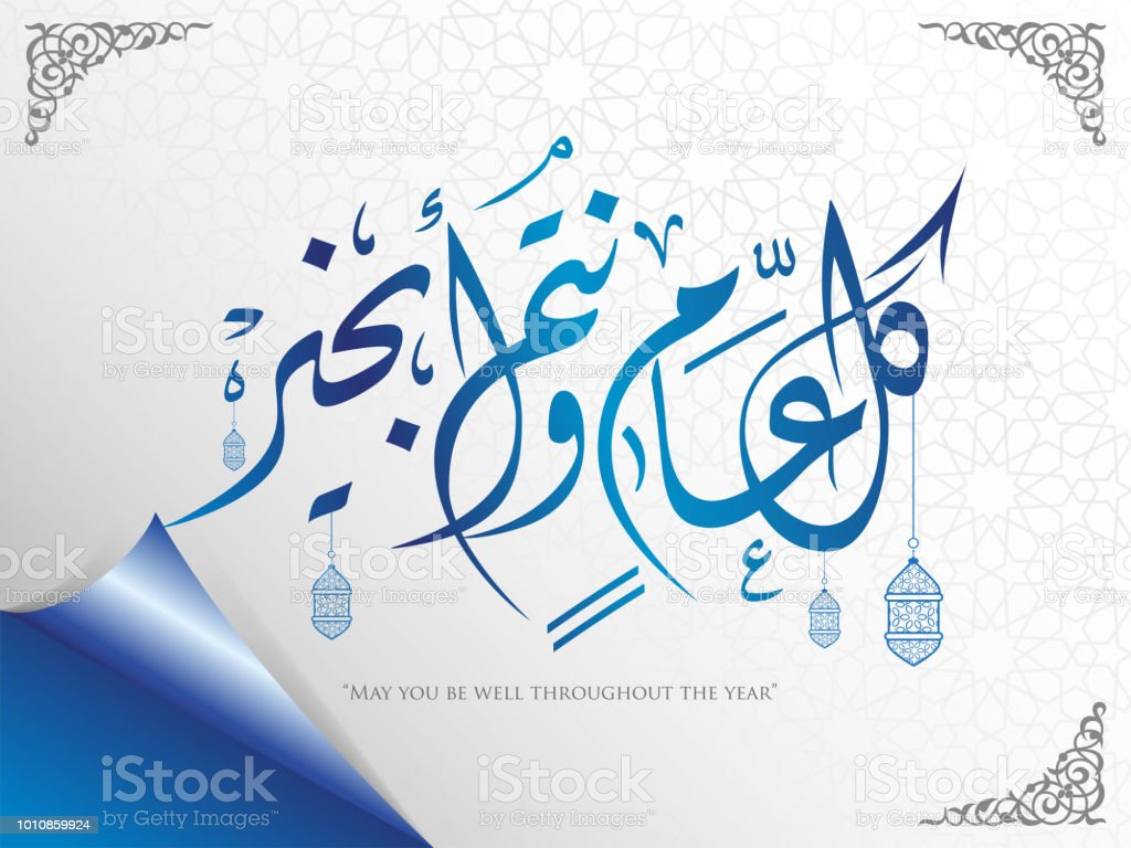 Eid Greeting Card Stock Vector Art More Images Of Arab Culture