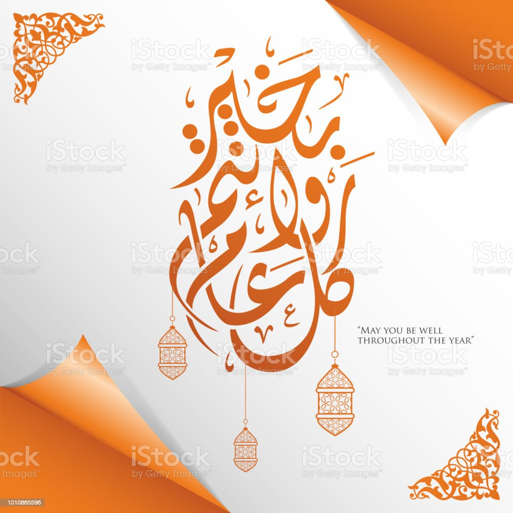 Eid Greeting Cards Stock Vector Art More Images Of Arabesque