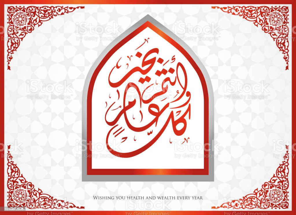 Eid greeting cards stock vector art more images of arabesque eid greeting cards royalty free eid greeting cards stock vector art amp more images m4hsunfo