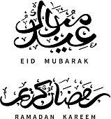Eid Mubarak and Ramadan Kareem calligraphic inscriptions. Isolated on white background. Monochrome vector illustration.