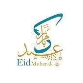 Eid Mubarak, Arabic Calligraphy of Muslims Celebration days