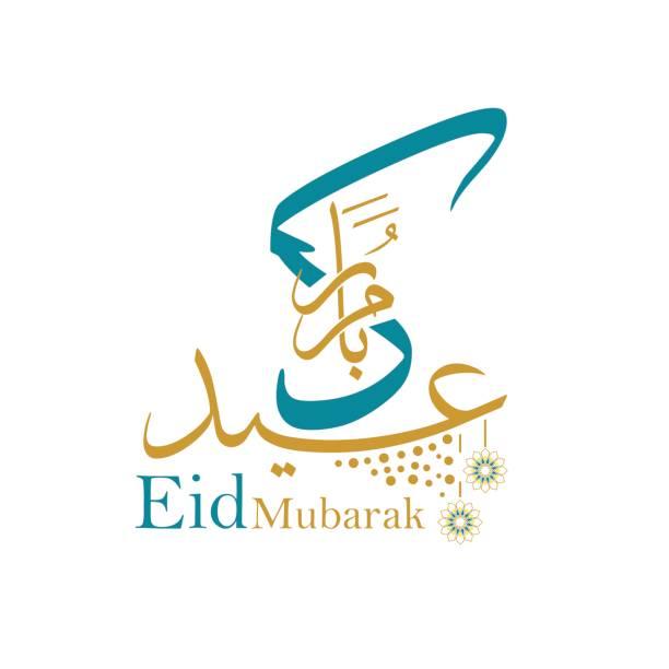 eid mubarak, arabic calligraphy of muslims celebration days - eid mubarak stock illustrations