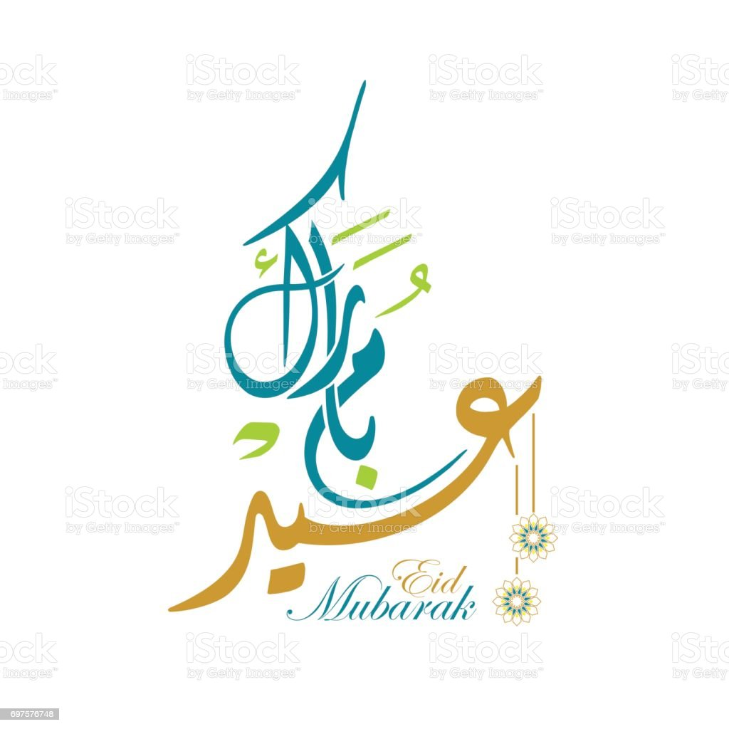 how to say eid mubarak in arabic