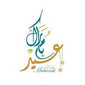 Eid Mubarak, Arabic calligraphy of Muslims Festival