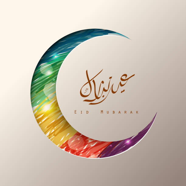 Eid mubarak arabic calligraphy with decorative colorful crescent - Illustration vectorielle