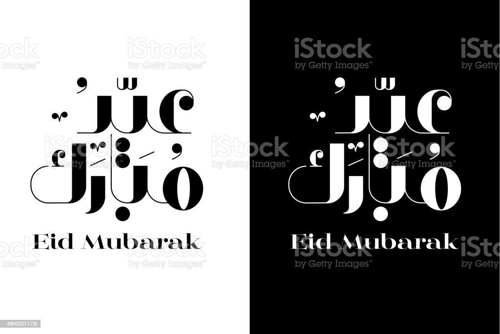 イード ムバラク大統領は、アラビア語書道-黒と白のベクトル - お祝いのロイヤリティフリーベクトルアート