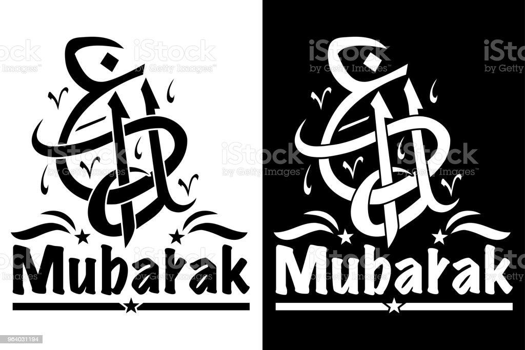 Eid Mubarak Arabic Typography-Vector Illustration - Royalty-free Abstract stock vector