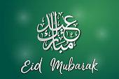 eid mubarak arabic word paper art icon illustration vector , eid mubarak arabic word paper art icon illustration vector design
