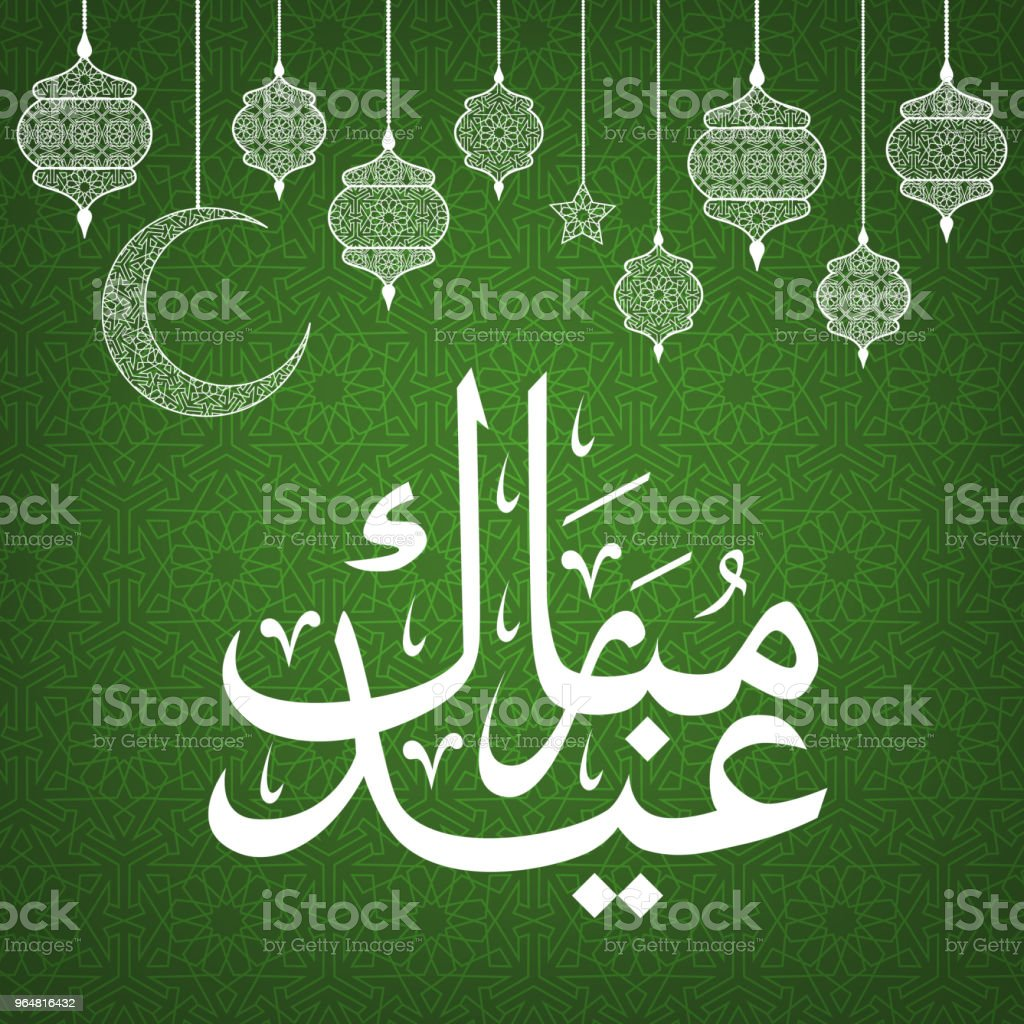 Eid Mubarak background royalty-free eid mubarak background stock vector art & more images of abstract