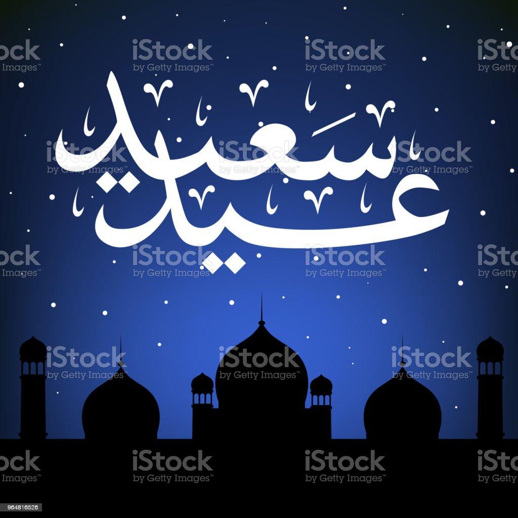 Eid Mubarak background royalty-free eid mubarak background stock vector art & more images of arabia
