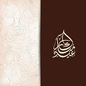 Eid Mubarak beautiful greeting card design.